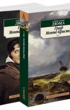 А. Дюма - Граф Монте-Кристо. В 2 томах