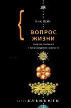 Ник Лейн - Вопрос жизни. Энергия, эволюция и происхождение сложности