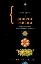 Ник Лейн — Вопрос жизни. Энергия, эволюция и происхождение сложности