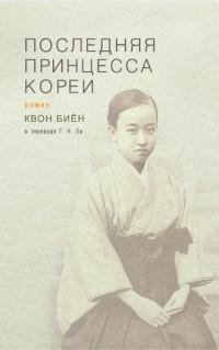 Квон Биён - Последняя принцесса Кореи