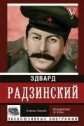 Эдвард Радзинский - Сталин. Начало