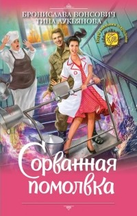 Бронислава Вонсович, Тина Лукьянова - Сорванная помолвка