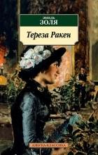 Эмиль Золя - Тереза Ракен