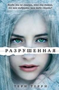 Тери Терри - Разрушенная