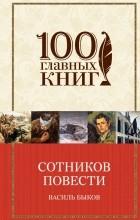 Василь Быков - Сотников. Повести (сборник)