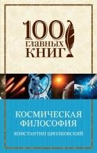 Константин Циолковский - Космическая философия