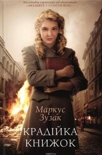 Маркус Зузак - Крадійка книжок