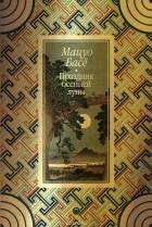 Мацуо Басе — Праздник осенней луны. Стихи
