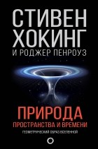 Стивен Хокинг, Роджер Пенроуз - Природа пространства и времени
