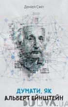Дэниел Смит - Думати, як Альберт Ейнштейн