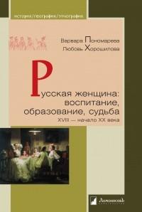 - Русская женщина: воспитание, образование, судьба. XVIII — начало XX века