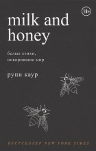 Рупи Каур - Milk and Honey. Белые стихи, покорившие мир