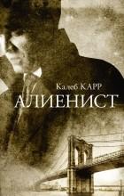 Калеб Карр — Алиенист