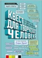 Стефан Бухер - Квест для творческого человека. 344 вопроса о том, как найти вдохновение, не сорваться и стать профи