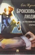 Олег Жданов - Бронзовые люди. На что обижаются статуи