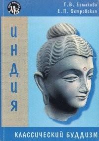 Т. В. Ермакова - Классический буддизм