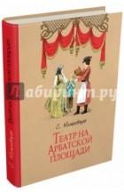 Софья Могилевская - Театр на Арбатской площади