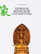Ю. Л. Кужель - XII веков японской скульптуры
