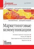 Евгений Ромат - Маркетинговые коммуникации