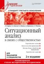 Кира Алексеевна Иванова - Ситуационный анализ в связях с общественностью