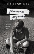 Кэтрин Райан Хайд - Заплати другому