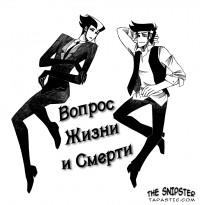 The Snipster - Вопрос Жизни и Смерти