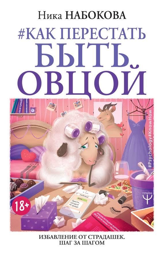 Nika_Nabokova__Kak_perestat_byt_ovtsoj._Izbavlenie_ot_stradashek._Shag_za_shagom.jpeg