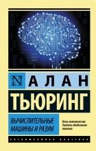 Алан Тьюринг - Вычислительные машины и разум