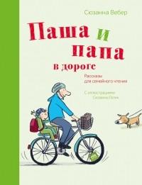 Сюзанна Вебер - Паша и папа в дороге. Рассказы для семейного чтения