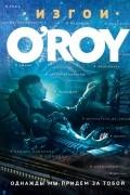 O'Roy - Однажды мы придем за тобой