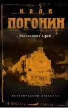 Иван Погонин - Экспедиция в рай (сборник)