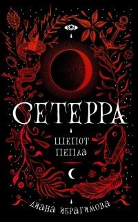 Диана Ибрагимова - Сетерра. Шепот пепла