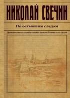 Николай Свечин - По остывшим следам