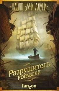 Паоло Бачигалупи - Разрушитель кораблей