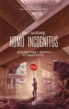 Дж. Г. Баллард - Homo Incognitus: Автокатастрофа. Высотка. Бетонный остров (сборник)