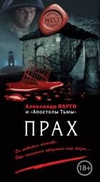 Александр Варго - Прах (сборник)
