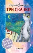 Людмила Улицкая - Три сказки