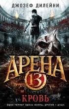 Джозеф Дилейни - Арена  13. Кровь