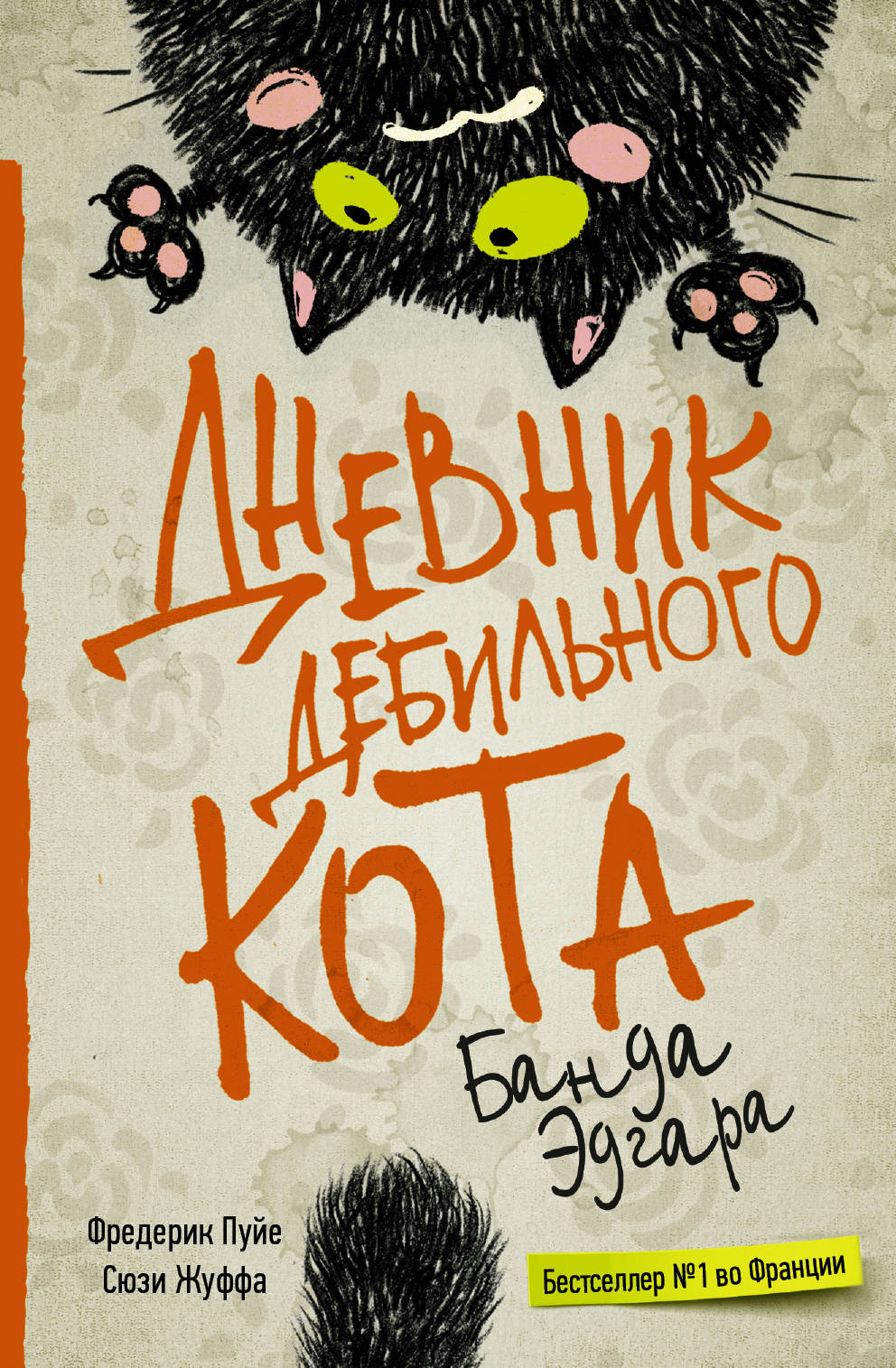 «Дневник дебильного кота. Банда Эдгара» Фредерик Пуйе, Сюзи Жуффа