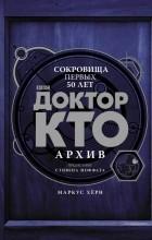 Маркус Хирн - Доктор Кто. Архив