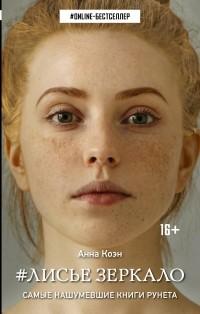 Анна Коэн - Лисье зеркало
