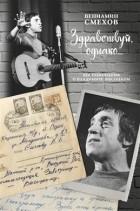 """Вениамин Смехов - """"Здравствуй, однако..."""". Воспоминания о Владимире Высоцком"""