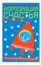Андрей Хаас — Корпорация счастья. История Российского рейва