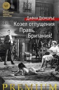 Дафна дю Морье - Козел отпущения. Правь, Британия! (сборник)