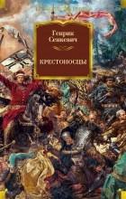 Генрик Сенкевич — Крестоносцы