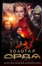 Борис Глебов - Золотая Орда