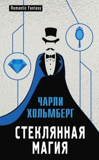 Чарли Хольмберг - Стеклянная магия