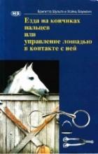 - Езда на кончиках пальцев или управление лошадью в контакте с ней