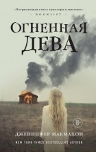 Дженнифер Макмахон - Огненная дева