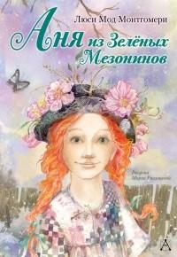 Люси Мод Монтгомери - Аня из Зелёных Мезонинов